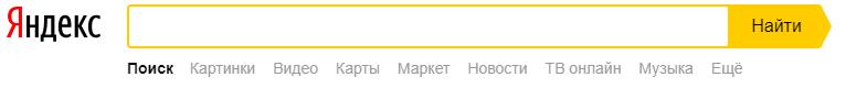 Яндекс поисковик