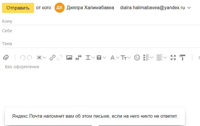Создание письма