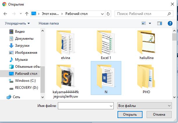 Поиск необходимого для прикрепления файла