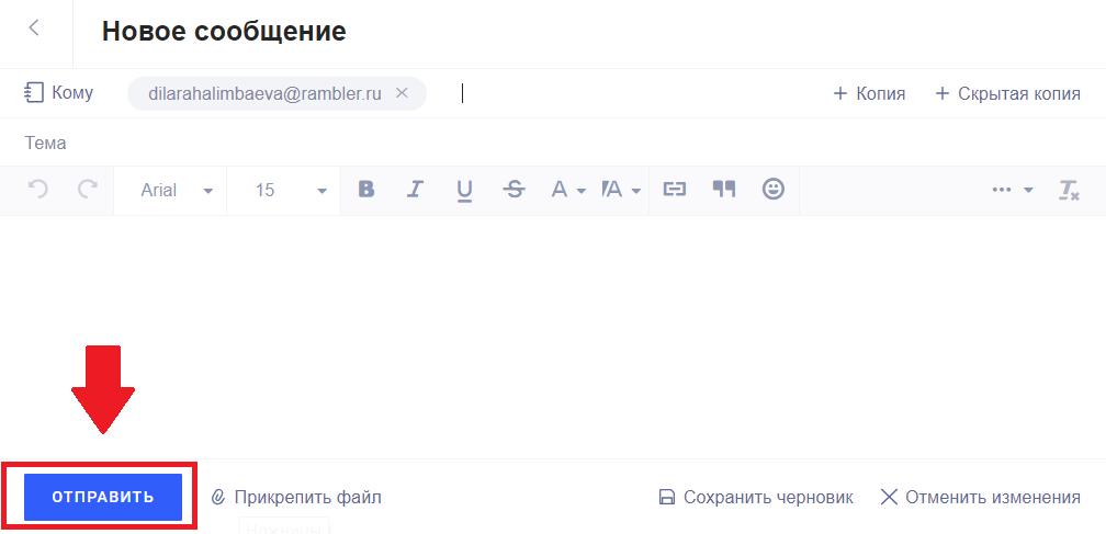 Отправка письма с файлом